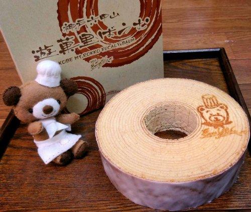 神戸六甲山 遊菓里ばうむ (小)
