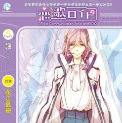 オリジナルキャラクターソング&シチュエーションCD「恋歌ロイド」Type5.謡- ヨウ -
