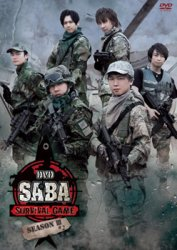 DVD SABA SURVIVAL GAME SEASON� #2