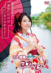 三上枝織の「みかっしょ!」ファンディスク vol.02 〜金沢に行けばいい女になれるよ!〜【豪華盤】