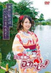 三上枝織の「みかっしょ!」ファンディスク vol.02 〜金沢に行けばいい女になれるよ!〜【通常盤】