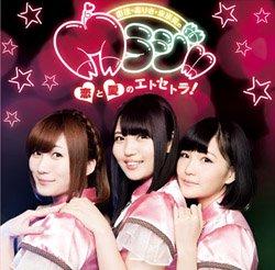 由佳・ありさ・未奈美のMラジ!!テーマソングCD「恋と愛のエトセトラ!」【通常盤】