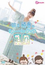 井口裕香のむ〜〜〜ん ⊂( ^ω^)⊃ DVD じゅう