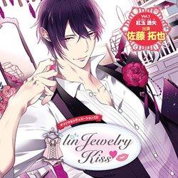 オリジナルシチュエーションCD「linJewelry Kiss Vol.1 紅玉透矢」
