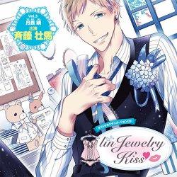 オリジナルシチュエーションCD「linJewelry Kiss Vol.3 月長 晴」