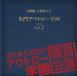 日野聡・立花慎之介 名門アウトロー学園 DJCD Vol.2 またまた流出!? アウトロー学園職員会議【通常盤】