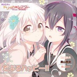 東山奈央のドリーム*シアター テーマソングCD3「だぶるハッピー!!」 【通常盤】