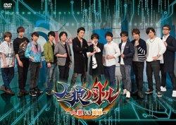 声優DVD企画 「人狼バトル〜人狼VS英雄〜」【通常盤】