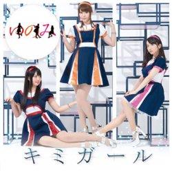 ゆのみのYou kNow Me!!!テーマソングCD『キミガール』【通常盤】