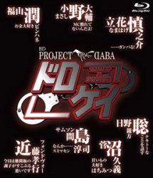 PROJECT DABA 「ドロケイ」Blu-ray