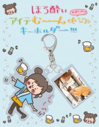 ほろ酔いアイテむ〜〜〜ん⊂( ^ω^)⊃キーホルダー!!!
