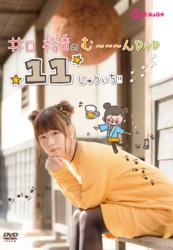 井口裕香のむ〜〜〜ん ⊂( ^ω^)⊃ DVD じゅういち
