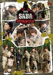DVD SABA SURVIVAL GAME SEASON� #1