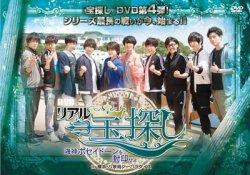 DVDリアル宝探し「〜海神ポセイドーンを封印せよ〜in 横浜・八景島シーパラダイス」