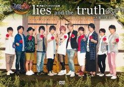 声優イベントDVD企画 「人狼バトル lies and the truth 〜人狼VS王子〜」【通常盤】