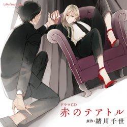 ドラマCD 赤のテアトル【特典CD付き初回限定セット】