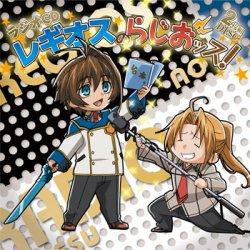 ラジオCD TVアニメ「鋼殻のレギオス」Webラジオ  レギオスのらじおッス!