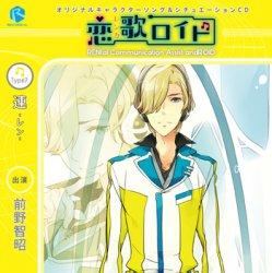 オリジナルキャラクターソング&シチュエーションCD「恋歌ロイド」Type7. 連-レン-