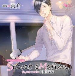 オリジナルシチュエーションCD「Secret eMotion 須賀谷基晃 〜Sweet mode〜」
