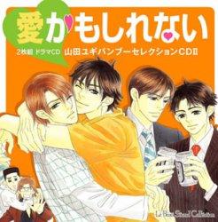 ルボー・サウンドコレクション ドラマCD 愛かもしれない —山田ユギバンブーセレクションCD2—