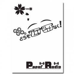 オキツカ Paper Radio【2018春】