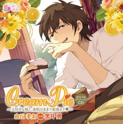 オリジナルシチュエーションCD「Cream Pie〜大好きな彼と、素肌のままで最後まで 由丘孝太」