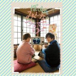 【Radio 2DLOVE 公開イベント】パンフレット