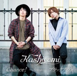 Kashicomi 1st Single Chance!/ブラックアウト