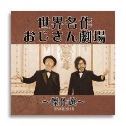 【MSWR2018】世界名作おじさん劇場〜傑作選〜