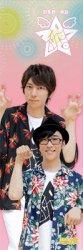 【MSWR2018】のぼり(2D LOVE)