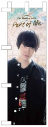 【ファンミーティング2018】ポール付ミニのぼり(徳武竜也Ver.)