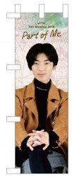 【ファンミーティング2018】ポール付ミニのぼり(山谷祥生Ver.)