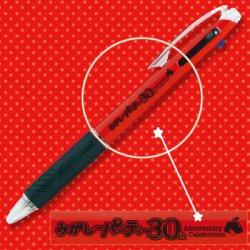 【みかしーパーティー】アニバーサリーボールペン