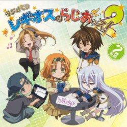 ラジオCD TVアニメ「鋼殻のレギオス」Webラジオ  レギオスのらじおッス!2