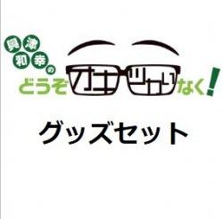 【39ミライ!】グッズセット
