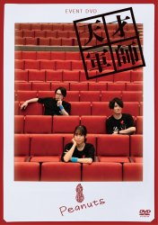 EVENT DVD 天才軍師in関西【通常盤】