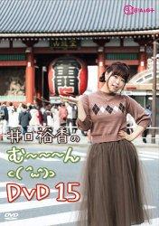 井口裕香のむ〜〜〜ん ⊂( ^ω^)⊃ DVD じゅうご