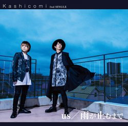 Kashicomi 2nd Single「us/雨が止むまで」