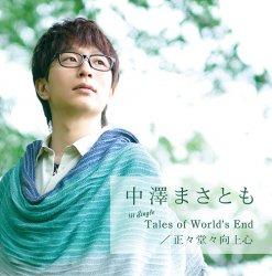 中澤まさとも 1st SINGLE 「Tales of World's End / 正々堂々向上心」