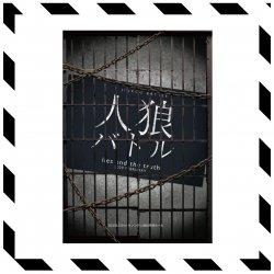 【人狼バトル 2020 FEBRUARY】パンフレット