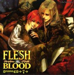 ドラマCD FLESH&BLOOD 第7巻