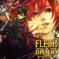 ドラマCD FLESH&BLOOD 第9巻