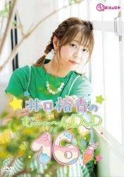 井口裕香のむ〜〜〜ん ⊂( ^ω^)⊃ DVD じゅうろく