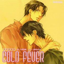 ルボー・サウンドコレクション ドラマCD COLD FEVER