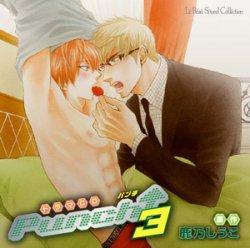 ルボー・サウンドコレクション ドラマCD Punch↑3