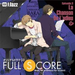 オリジナルドラマCD FULL SCORE03-side Jazz-