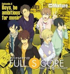 オリジナルドラマCD FULL SCORE04-Mixture-