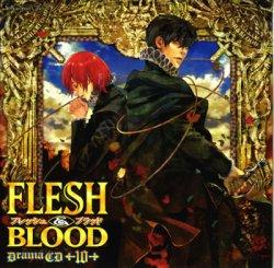 ドラマCD FLESH&BLOOD 第10巻