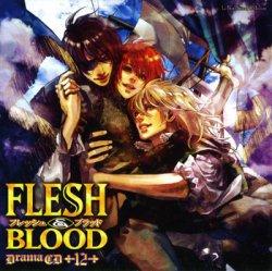 ドラマCD FLESH&BLOOD 第12巻