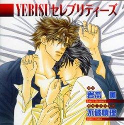 Cue Egg Label 復刻版ドラマCD YEBISUセレブリティーズ2